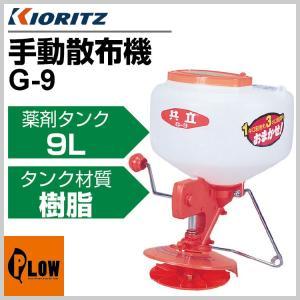 共立 手動散粒機 G-9【散布器 肥料散布 粒剤散布】【手動】|honda-walk