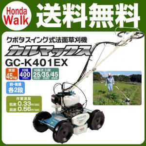 草刈機 クボタ 自走式草刈機 GC-K401EX カルマックス スイング式法面草刈機|honda-walk