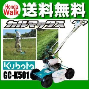 草刈機 クボタ 自走式草刈機 GC-K501EX カルマックス スイング式法面草刈機