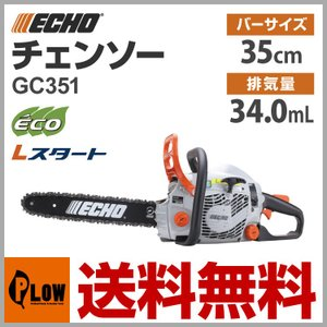 共立エコー ECHO チェーンソー GC351 ガイドバー35cm ソーチェン91PX-52E