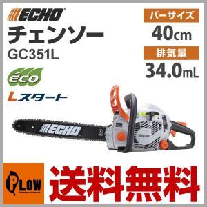 共立エコー ECHO チェーンソー GC351L ガイドバー40cm ソーチェン91PX-57E