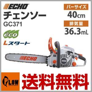 共立エコー ECHO チェーンソー GC371 ガイドバー40cm ソーチェン91PX-58E