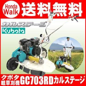 草刈機 畦草刈機 クボタ カルステージ GC703RD(バックギア機能)|honda-walk