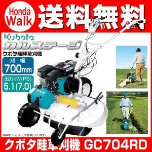 クボタ 畦畔 あぜ草刈機 カルステージ GC704RD 刈幅700mm バックギア機能付き|honda-walk