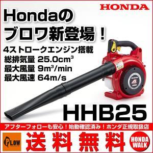 ホンダブロワ HHB25JWT ハンディタイプ HONDA エンジン式ブロワ 4ストローク エンジンブロワ ブロアー|honda-walk