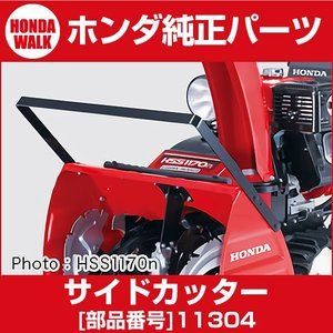 ホンダ除雪機オプション サイドカッター HSM1380i用  品番11304|honda-walk