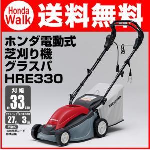 草刈機 ホンダ電動芝刈機 グラスパ HRE330-PLJ (刈幅33cm)|honda-walk