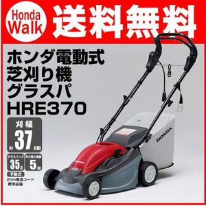 草刈機 ホンダ電動芝刈機 グラスパ HRE370-PLJ 刈幅37cm|honda-walk