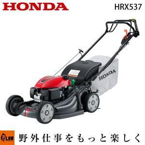 ホンダ歩行型芝刈り機 HRX537 C5 HYJ です。車速制御の超小型HSTと扱いやすい刈刃と走行...
