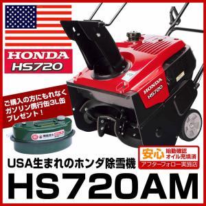 ホンダ除雪機 小型除雪機 HS720AM スノーブロワー 家庭用除雪機|honda-walk