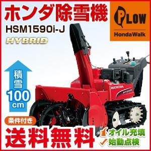 除雪機 ホンダ中型ハイブリット除雪機 HSM1590i-J 家庭用除雪機|honda-walk