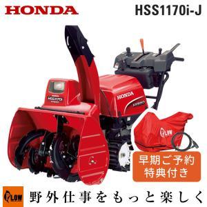 除雪機 ホンダ小型ハイブリッド除雪機 HSS1170i-J 家庭用除雪機|honda-walk