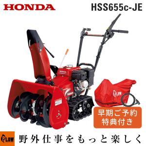 除雪機 ホンダ小型除雪機スノーラ HSS655c-JE 家庭用除雪機|honda-walk