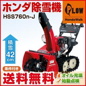 除雪機 ホンダ小型除雪機スノーラ HSS760n-J 家庭用除雪機|honda-walk