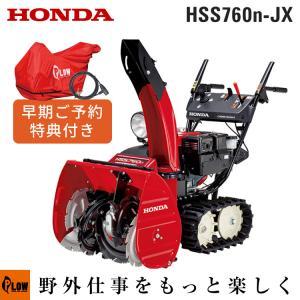 除雪機 ホンダ小型除雪機 HSS760n-JX クロスオーガ仕様 家庭用除雪機|honda-walk
