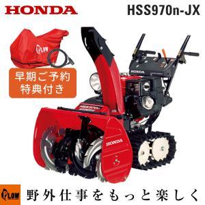 除雪機 ホンダ小型除雪機 HSS970n-JX クロスオーガ仕様 家庭用除雪機|honda-walk