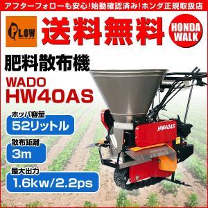 ワドー 肥料散布機 HW40AS|honda-walk