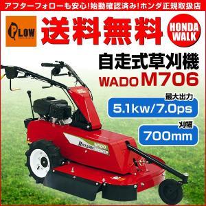 草刈機 ワドー 自走式草刈機 M706|honda-walk
