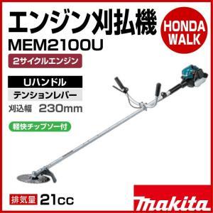 マキタ 2サイクルエンジン刈払機 MEM2100U Uハンドル テンションレバー式 21cc honda-walk
