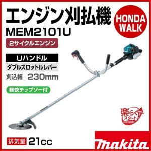 マキタ 2サイクルエンジン刈払機 MEM2101U Uハンドル ダブルスロットルレバー式 楽らくスタート 21cc honda-walk