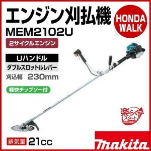 マキタ 2サイクルエンジン刈払機 MEM2102U Uハンドル ダブルスロットルレバー式 楽らくスタート 21cc honda-walk