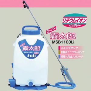 丸山バッテリー噴霧機 スーパー霧太郎 MSB1100Li リチウムイオンバッテリー|honda-walk