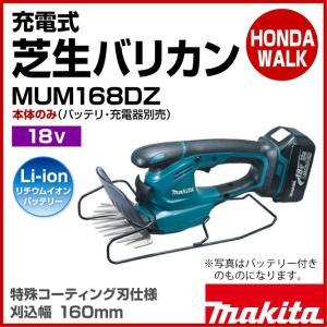 マキタ 充電式芝生バリカン MUM168DZ 18V 本体のみ 刈込幅160mm|honda-walk