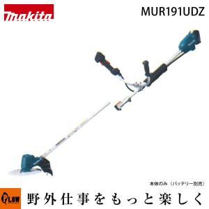 マキタ 充電式 草刈機 刈払機 MUR191UDZ Uハンドル 分割棹 230mm チップソー 18...