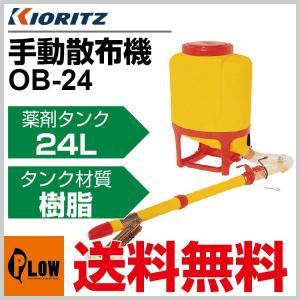 共立 散水機 OB-24【散布器 肥料散布】【手動】|honda-walk
