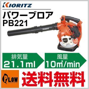 共立 ブロワー PB221【手持式】【ブロワ―】【エンジン式】【iスタート】|honda-walk