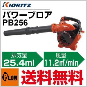 共立 ブロワー PB256【手持式】【ブロワ―】【エンジン式】【iスタート】|honda-walk