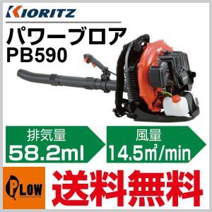 共立 ブロワー PB590【背負式】【ブロワ―】【エンジン式】|honda-walk