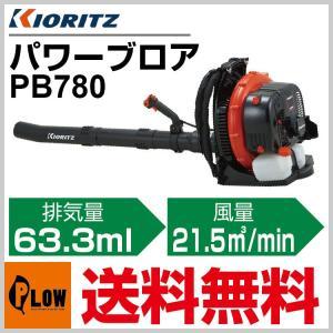 共立 ブロワー PB780【背負式】【ブロワ―】【エンジン式】|honda-walk