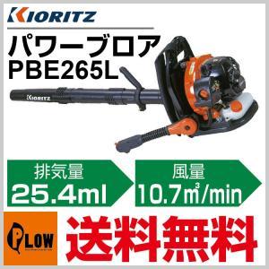 共立 ブロワー PBE265L【背負式】【ブロワ―】【エンジン式】【iスタート】|honda-walk