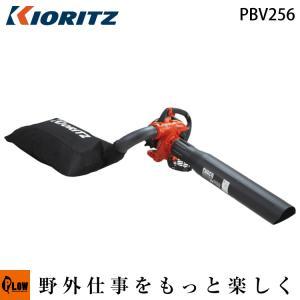 共立 ブロワー PBV256【手持式】【ブロワ―】【ブロワ&バキュームの2WAYモデル】【エンジン式】【iスタート】|honda-walk