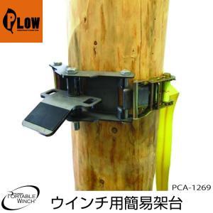 ウインチ アタッチメント ウインチ用簡易架台 PCA-1269 ポータブルウインチ|honda-walk