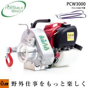 即納 在庫あり ウインチ ロープウインチ 本体 ホンダ GX35エンジン搭載 PCW3000 牽引機 4サイクル エンジン式 ポータブル ウィンチ 送料無料|honda-walk