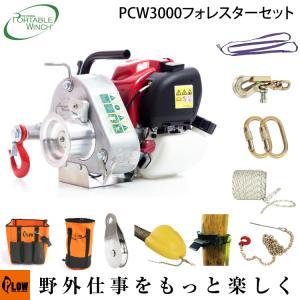 即納 在庫あり ウインチ ロープウインチ PCW3000 フォレスターセット ホンダ GX35エンジン搭載 牽引機 4サイクル エンジン式 ポータブル ウィンチ 送料無料|honda-walk