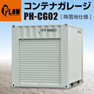 プラウ バイクガレージ シャッタータイプ【PH-CG02】 PLOW Container 10フィートコンテナ 降雪地仕様(Type B)【ガレージ 倉庫 秘密基地 コンテナハウス 】|honda-walk