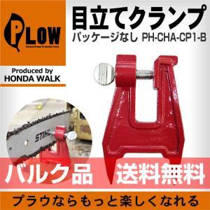 バルク品 パッケージなし チェーンソー 薪割りアクセサリー チェンソー目立て用クランプ バイス PH-CHA-CP1-B|honda-walk