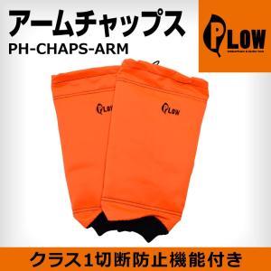 チェーンソー PLOW チェンソー用 切断防止 アームチャップス PH-CHAPS-ARM|honda-walk