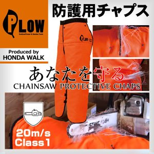 アウトレットセール特価・PLOW チェーンソー 防護用 チャップス 切断防止 EU安全認証 EN831-5 クラス1 適合|honda-walk