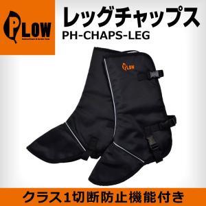 チェーンソー PLOW チェンソー用 切断防止 レッグチャップス PH-CHAPS-LEG|honda-walk