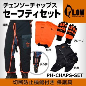 PLOW チェーンソー 防護用チャップスセット  グローブ ズボン アーム レッグ 4点セット
