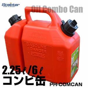 セプター コンビ缶 ガソリン混合燃料タンク 6L/2.25L 品番PH-COMCAN|honda-walk