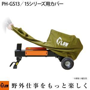 PLOW オリジナル 薪割り機カバー GS12、GS13、GS13PRO、GS13PRO-GX、GS...