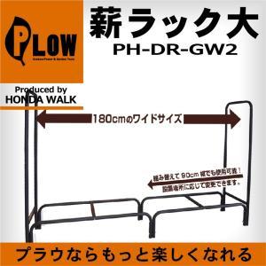 アウトレット品 PLOW アイアンログラック 薪ラック 薪棚  大 180cm幅のワイドサイズ PH-DR-GW2 honda-walk