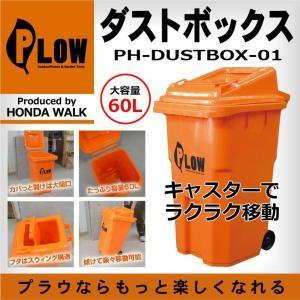 特別価格 PLOW プラスチックダストボックス 60L 【PH-DUSTBOX-01】【ゴミ箱】|honda-walk
