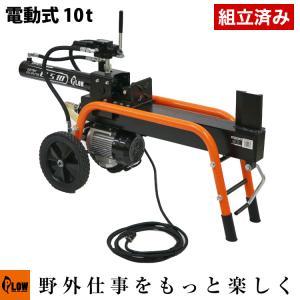 50cmまで対応 電動油圧式薪割り機 小型 10ton PLOW PH-ELS10 始動確認済み  ...
