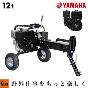 プラウ 薪割り機 ヤマハ エンジン GLS12 油圧式 12トン  PLOW PH-GLS12 沖縄...